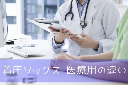 着圧ソックスの医療用の違いを説明する医者
