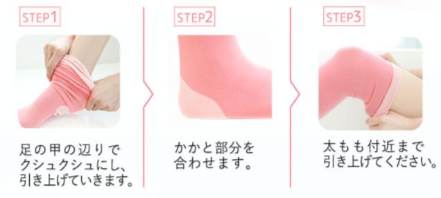 オヤスリムプラチナイトの履き方の画像