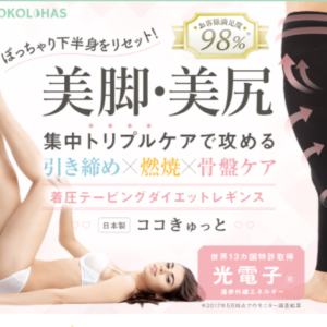 ココきゅっとのホームページの商品写真