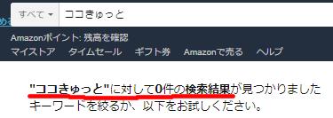ココきゅっとのAmazonでの検索結果