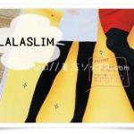 ララスリムの口コミの写真