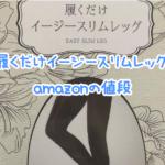 履くだけイージースリムレッグのAmazonの値段画像