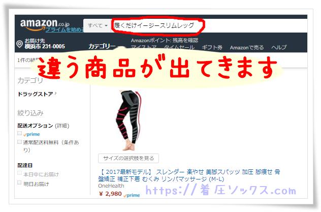 履くだけイージースリムレッグAmazonでの検索結果