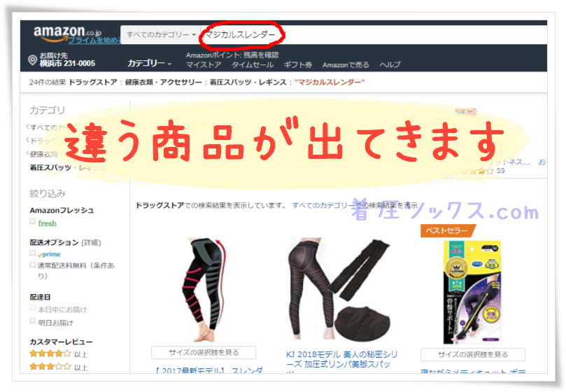 マジカルスレンダーのAmazonでの検索結果
