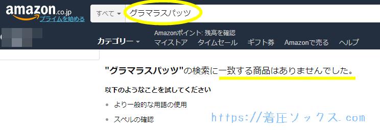 グラマラスパッツのAmazonの検索画面の画像