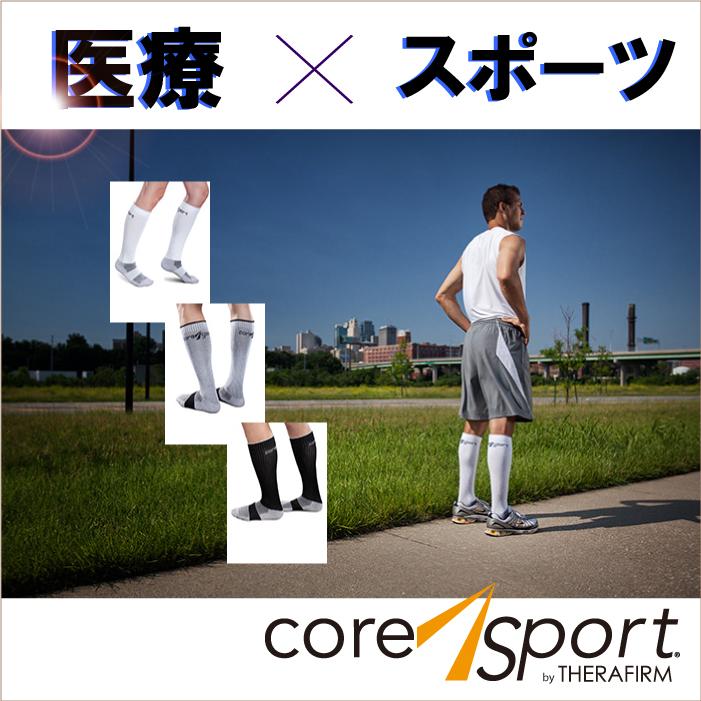 メンズ着圧ソックスのスポーツ用の楽天の写真
