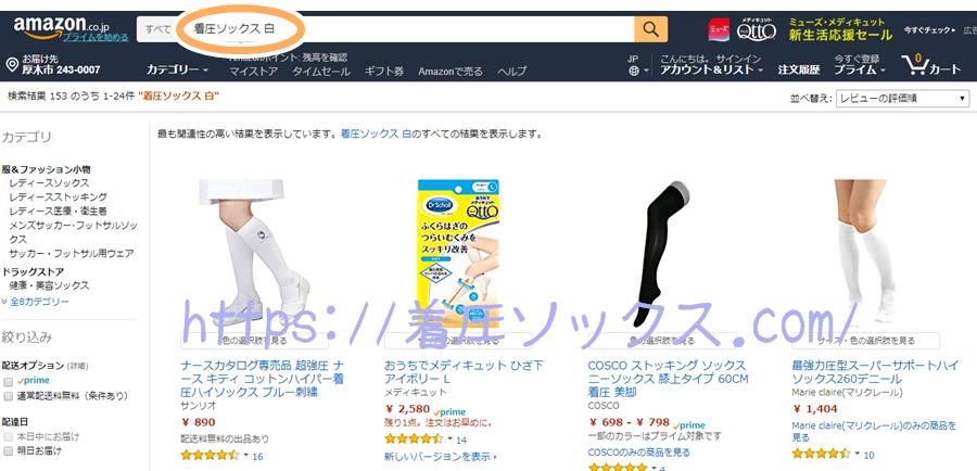 着圧ソックス白のAmazon検索画面の画像
