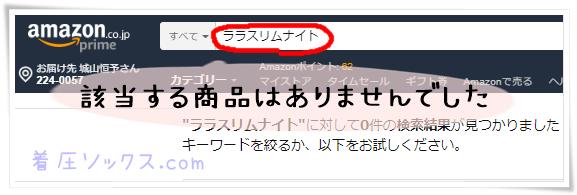 ララスリムナイトのAmazonでの検索結果