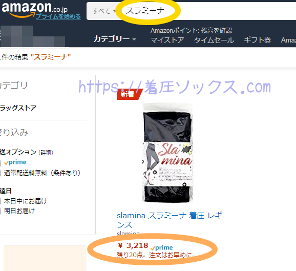 スラミーナのAmazonの検索画面の画像