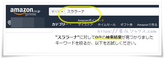 スララーナのアマゾンの画像