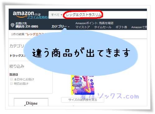 レッグエクストラスリムのAmazonでの検索結果