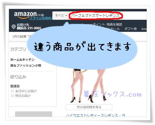 パーフェクトスマートバスレギンスのAmazonでの検索結果